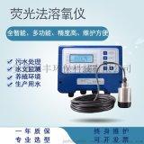 熒光法溶解氧工業在線溶氧儀DO儀溶解氧熒光法溶解氧檢測儀DO電極