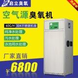 启立QLA-60g大型游泳池臭氧发生器