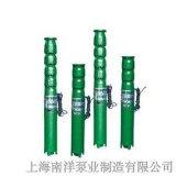 上海南洋QJ型潜水电泵,QJ深井泵,井用潜水电泵
