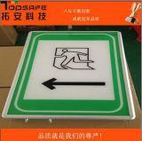 隧道电光标志牌、国标隧道电光标志、隧道诱导标志
