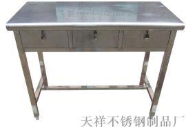 不鏽鋼桌子 白鋼桌子 帶抽屜操作臺  工作臺