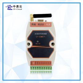 中易云 工业级无线信号转换器 433通讯方式 无线信号中继器