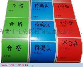 印刷不幹膠標籤 各種規格材質定做pvc pet合成啞銀