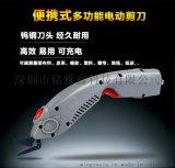 廠價直銷MYX-ES便攜式多功能服裝面料裁布電動剪刀
