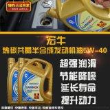 宏牛烯碳共晶合成发动机油5W-40正品汽油发动机润滑油4L装四季通用