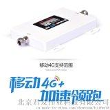 北京移動4G上網手機信號增強器 信號放大器安裝維修