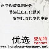 香港进出口需要报关吗?优选登尼特82148627