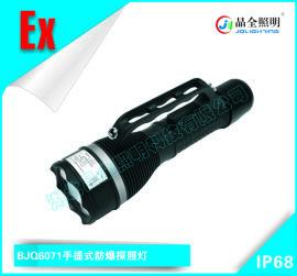 BJQ6071手提式防爆探照灯_晶全照明