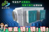 青岛山水环境专业生产光氧催化、等离子废气处理设备设备