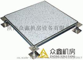 西安鋼制防靜電地板安全可靠 OA網路活動地板多少錢