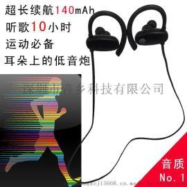 運動藍牙耳機重低音身歷聲超長待機防汗水