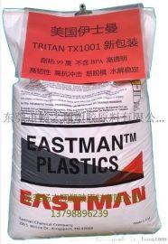 Tritan TX1001/太空杯/乐扣杯/食品级PCTG