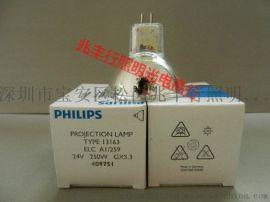 飞利浦PHILIPS 13163 24V250W 卤素灯泡