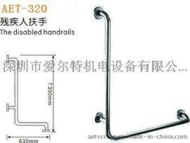 愛爾特不鏽鋼扶手、殘衛SUS304不鏽鋼扶手