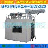 盛科SK-JZDTS40 建筑材料或制品单体燃烧试验室