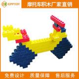 儿童泡沫拼装玩具批发 EPP摩托车积木 创意玩具