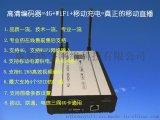 4G视频直播编码器微信直播