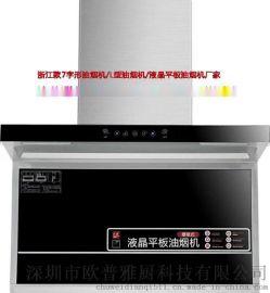 好太太厨电加盟代理广东知名厨卫厂家优品质厨房电器