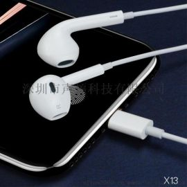 Lightning接口新品X13蘋果耳機 藍牙連接手機耳機入耳SENDEM聲頓