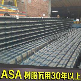 梅州市合成樹脂屋面瓦直供 綠色環保仿古琉璃瓦 平改坡工程瓦批發