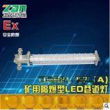 厂家直销DGS24/127L(A)矿用隔爆型LED巷道灯