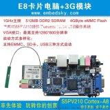 天嵌E8卡片电脑+3G扩展模块S5PV210嵌入式Cortex-A8开发板