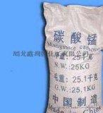 化工原料 598-62-9碳酸锰