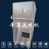 上海千尊AS-3A提拉式商用洗碗机小型洗碗机