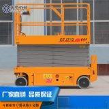 供应四轮自行式升降平台、剪叉移动式升降机