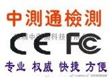 1300办理数据线CE认证
