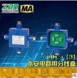 供应四通本安接线盒 JHH-4(B)电路用塑料防水接线盒