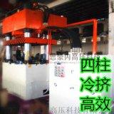 广东800T吨四柱高速挤压机|四柱液压机|专业挤压机