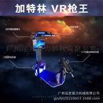 夢幻時空VR虛擬現實射擊遊戲設備