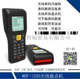 WDF1200 手持移动数据采集器 盘点机无线条码扫描枪