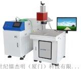 自动激光焊机 广告字激光焊接机灯饰激光焊接机激光模具焊接机