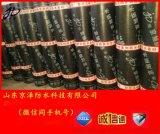 京旭牌SBS弹性体改性沥青防水卷材 4mm复合胎防水卷材