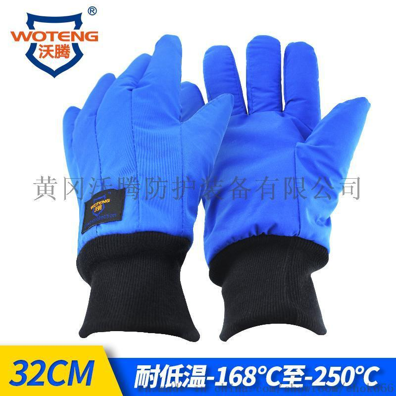 沃腾耐低温防液氮防冻手套实验LNG防静电冷库干冰防寒保暖护手套