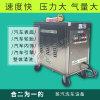 闯王电加热蒸汽清洗机 蒸汽洗车机设备
