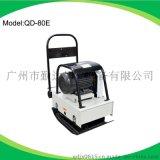 QD-80E电动平板夯