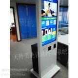 自助终端机厂家|自助终端设备厂家|深圳自助终端机|深圳自助终端设备