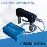 LKNB-22016A+型便携充电式磁粉探伤仪 逆变磁粉探伤仪