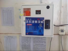供應河北邢臺自助洗衣液售賣機