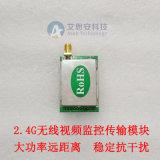 2.4G微波射频通信传输模块1W 2W 3W