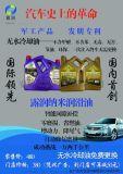 合肥纳米润滑油生产加工,无水冷却油销售加盟。