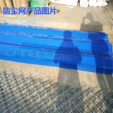 防风抑尘网生产厂家、煤场防尘网厂家