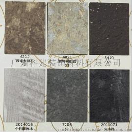 伊美家防火板 ST仿石紋面,適用高檔背景牆耐火板飾面板膠合板