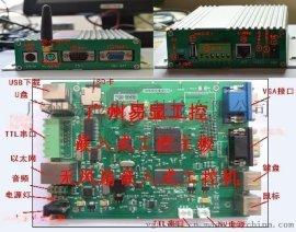 工业平板电脑,嵌入式工控机,无风扇工控机,嵌入式工控电脑,无风扇嵌入式工控机