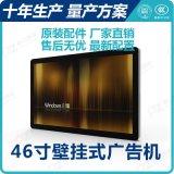 46寸安卓廣告機戶外廣告機LCD廣告機藍牙廣告機刷屏機
