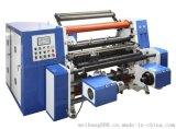 DFQ-A型高速分切机(350米/分钟),纸张分切机,薄膜分切机