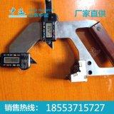 游标式钢轨磨耗测量器